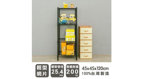 【dayneeds】輕型 45X45X120公分 四層烤黑波浪鐵架