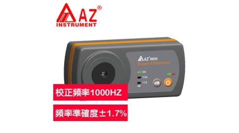 AZ(衡欣實業) AZ8930 噪音計用標準音源校正器