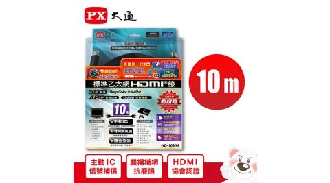 PX大通 【10米】 HD-10MM HDMI高畫質影音線