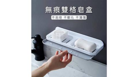 (2個1組) 無痕雙格肥皂盒