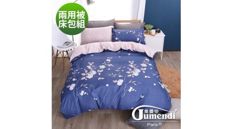 【喬曼帝Jumendi】台灣製活性柔絲絨雙人四件式兩用被床包組-甜蜜花季