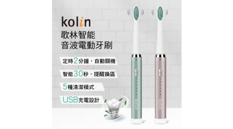 【Kolin 歌林】歌林智能音波電動牙刷KTB-MN503