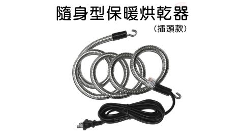專利款插頭式不鏽鋼軟管保暖除濕烘乾器160cm/冬季/雨天/寒流