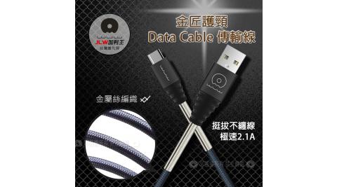 加利王WUW Type-C USB 金匠護頸彈簧金屬編織傳輸充電線(X64)3M