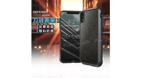DEFENSE 刀鋒奢華II iPhone XR 6.1吋 耐撞擊防摔手機殼(璀璨灰) 防摔殼 保護殼