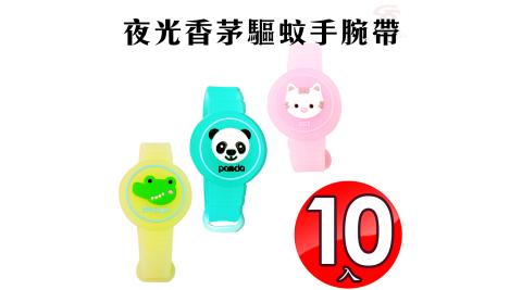 10入動物造型夜光香茅驅蚊手腕帶/隨機色/防蚊/手環/戶外/馬卡龍色