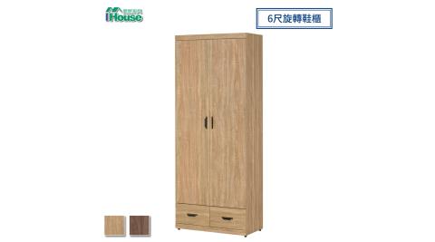IHouse-凡賽斯 6尺高旋轉鞋櫃