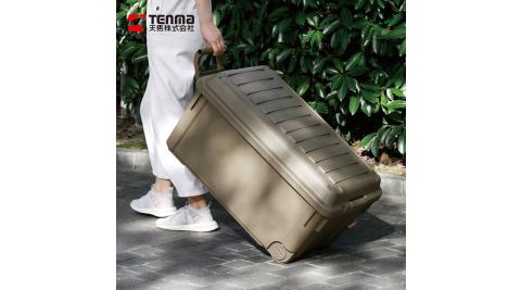 【日本天馬】戶外室內手拉式滾輪置物收納箱-85L-2色可選
