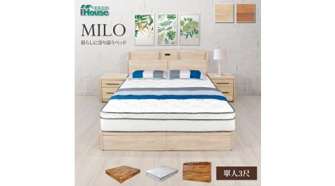(停)IHouse-米洛 日系插座收納床頭+床底+獨立筒三件組 單人3尺