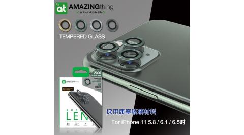 AT iPhone 11 /11 Pro /11 Pro Max 共用款 藍寶石金屬增透 9H防刮鏡頭玻璃膜