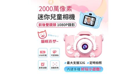 D7新一代迷你兒童趣味相機2000萬像素