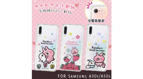 官方授權 卡娜赫拉 三星 Samsung Galaxy A30s/A50s 共用款 透明彩繪空壓手機殼