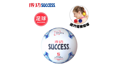 成功 日式足球S1250(附球網、球針)送穴道按摩球S4707