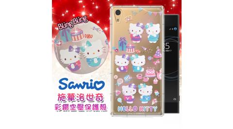 三麗鷗授權 Hello Kitty SONY Xperia XA1 5吋 施華洛世奇 彩鑽氣墊保護殼(派對)