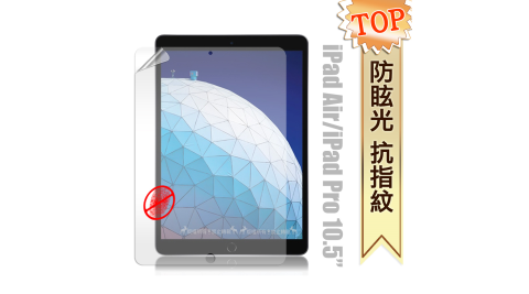 2019 iPad Air/ iPad Pro 10.5吋 防眩光霧面耐磨保護貼 平板保護膜
