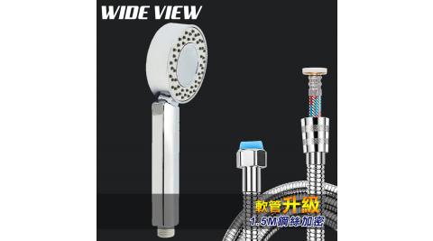 【WIDE VIEW】霧化SPA雙面出水蓮蓬頭蛇管組(QX-SH01-NP)