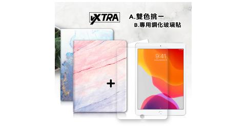 VXTRA 2020/2019 iPad 10.2吋 共用 大理石紋 糖絲質感皮套+9H鋼化玻璃貼(合購價)