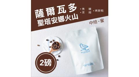 【江鳥咖啡 RiverBird】薩爾瓦多 聖塔安娜火山 兩磅