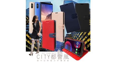 CITY都會風 小米Max 3 插卡立架磁力手機皮套 有吊飾孔