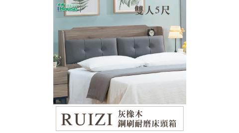 IHouse-芮茲 灰橡木鋼刷耐磨床頭箱 雙人5尺
