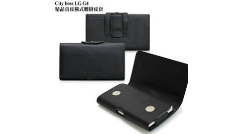 CB LG G4 精品真皮橫式腰掛皮套
