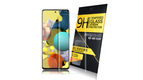 NISDA for 三星 Samsung Galaxy A51 5G 鋼化 9H 0.33mm玻璃螢幕貼-非滿版