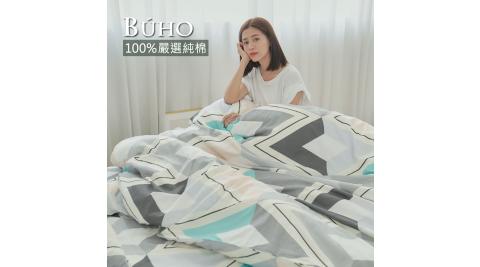BUHO《沁采搖曳》天然嚴選純棉雙人舖棉兩用被套(6x7尺)