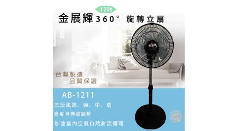 超值兩入組【金展輝】12吋 360度立扇AB-1211