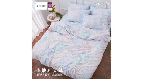 《DUYAN 竹漾》天絲雙人加大床包被套四件組 - 菲拉赫