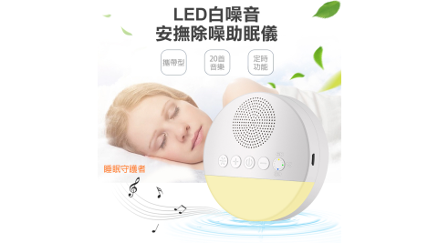 【COMET】LED白噪音安撫除噪助眠儀(Q8-01)