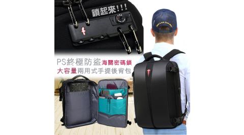 [17.3吋] PS終極防盜海關密碼鎖 大容量硬殼兩用式手提後背包 旅行出差出國必備款