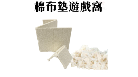 LIXIT寵物用品鳥鼠兔類棉布墊遊戲窩/美國製造