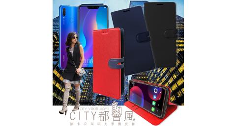 CITY都會風 華為 HUAWEI Nova 3i 插卡立架磁力手機皮套 有吊飾孔