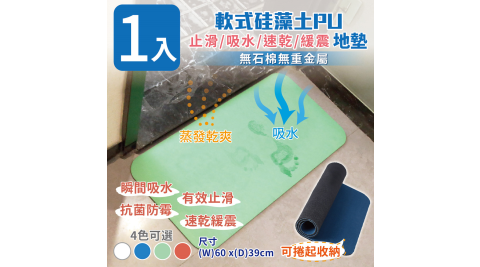 【家適帝】軟式硅藻土PU止滑吸水速乾緩震地墊1入