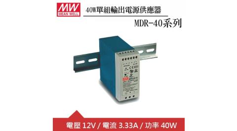 MW明緯 MDR-40-12 12V 軌道型電源供應器 (40W)