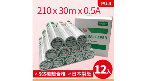 傳真機 感熱紙 210mm x 30m x 0.5A(12入)