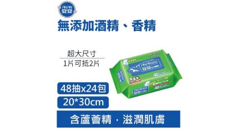 【安安】成人柔護濕紙巾加大型(48抽X24包)