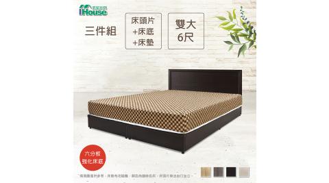 IHouse-簡約風 房間組三件(床片+六分床底+床墊)-雙大6尺