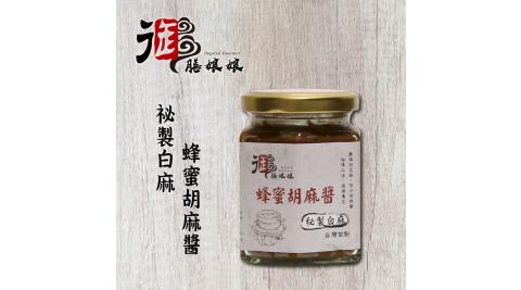 《御膳娘娘》祕製白麻蜂蜜胡麻醬(180g/瓶,共2瓶)