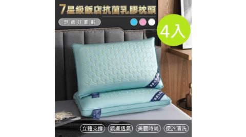【在地人】7星級飯店抗菌乳膠枕頭4入組