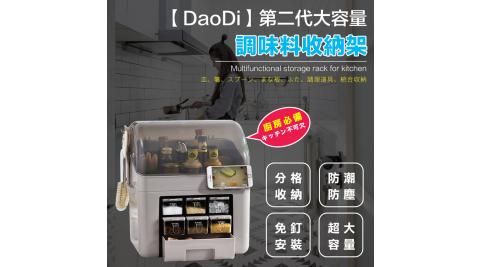 【在地壬】二代大容量調味料收納架(置物架 調味罐收納盒)