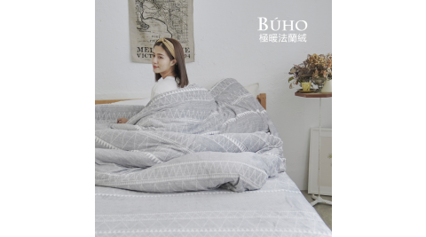 BUHO《自游牧光》極柔暖法蘭絨舖棉暖暖被(150x200cm)台灣製