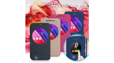 華碩ASUS ZenFone Max ZC550KL 5.5吋經典金莎紋 視窗磁力皮套
