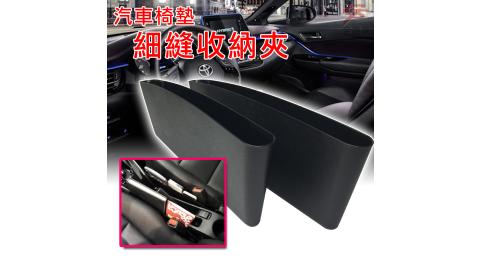 轎車專用主副駕座椅隙縫收納夾1組2入/收納盒/置物盒 金德恩 台灣製造