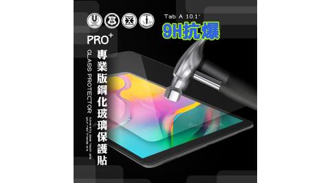 超抗刮 三星 Samsung Galaxy Tab A 10.1吋 2019 專業版疏水疏油9H鋼化玻璃膜 平板玻璃貼 T510 T515
