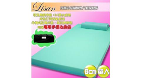 Lisan 反壓力抗菌惰性入眠保健床《8 cm 單人》