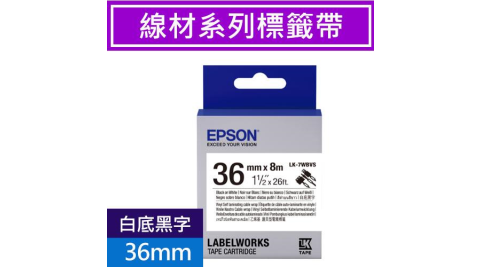 EPSON LK-7WBVS S657412標籤帶(線材標籤系列)白底黑字36mm