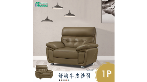 IHouse-星朵拉 手作加厚牛皮舒適獨立筒沙發 1人座