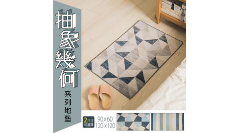 【dayneeds】90x60cm 抽象幾何系列地墊 三款可選