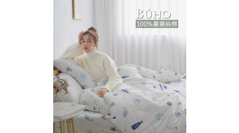 BUHO《自由藍語》天然嚴選純棉雙人加大三件式床包組